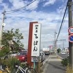 珈食房 る ぱん - 外観写真: