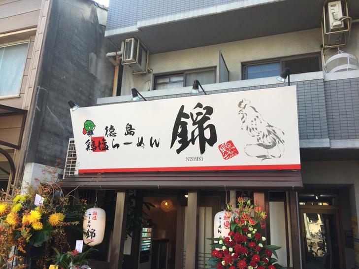 徳島鶏塩らーめん錦