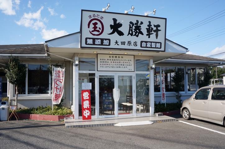 丸玉 大勝軒 大田原店