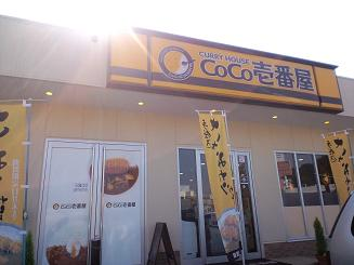 CoCo壱番屋 飯塚柏の森店