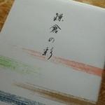 43758729 - 鎌倉の彩972円