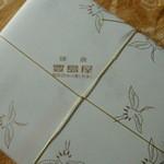 43759597 - 鶴の包装紙