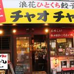 浪花ひとくち餃子 餃々 - 赤羽駅より一番街入って、200M先左手です♪