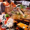 五反田 海鮮居酒屋 魚と水 - 料理写真:魚と水へようこそ!