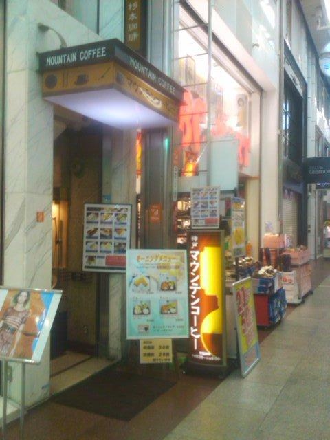 マウンテンコーヒー 三宮センター街店