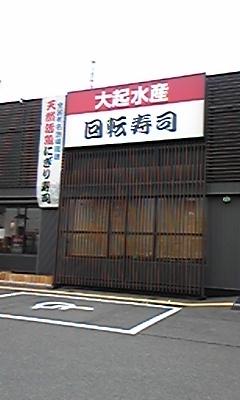 大起水産 岸和田店