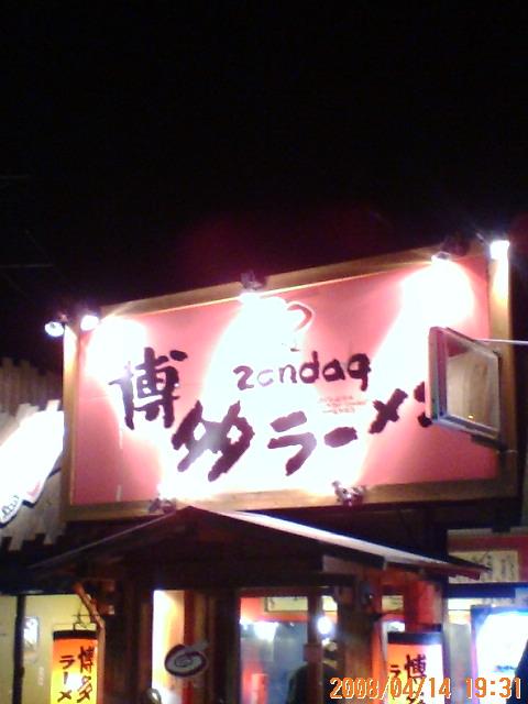 博多ラーメン ぞんたく 割山店