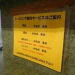 ラーメン二郎 - 無料トッピング