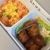 駅弁屋 品川宿 - 料理写真:チキン弁当 850円