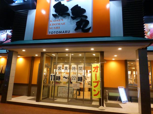魚魚丸 津島店