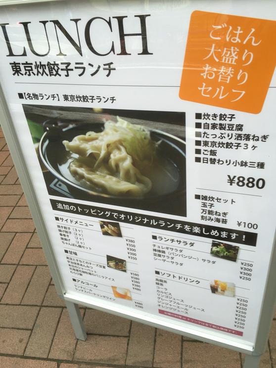 東京炊餃子 南1条店