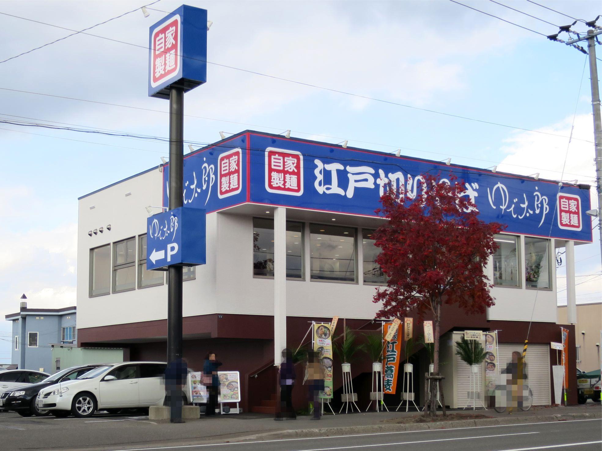 ゆで太郎 西岡3条店