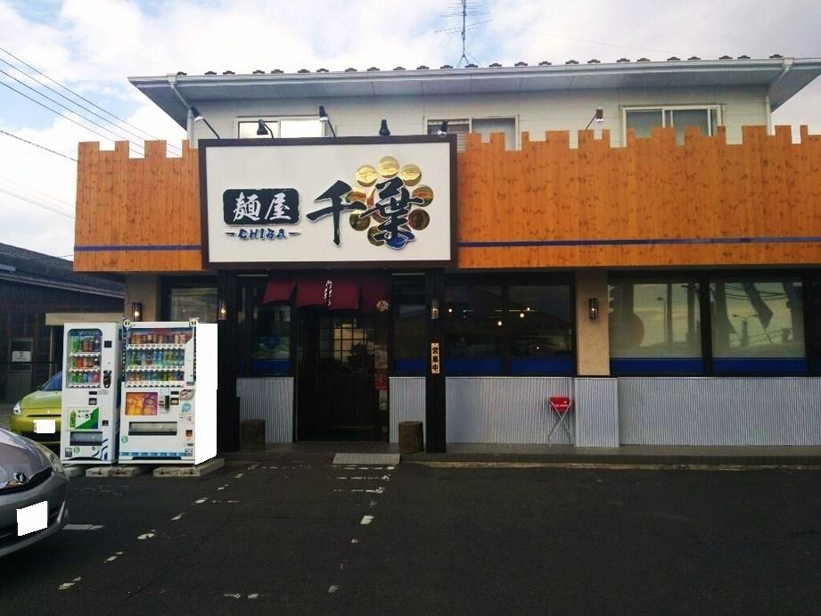 麺屋 千葉 東店