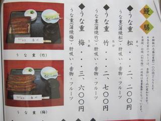 うなぎ割烹 康川 - 2014~2015.11 変更なし