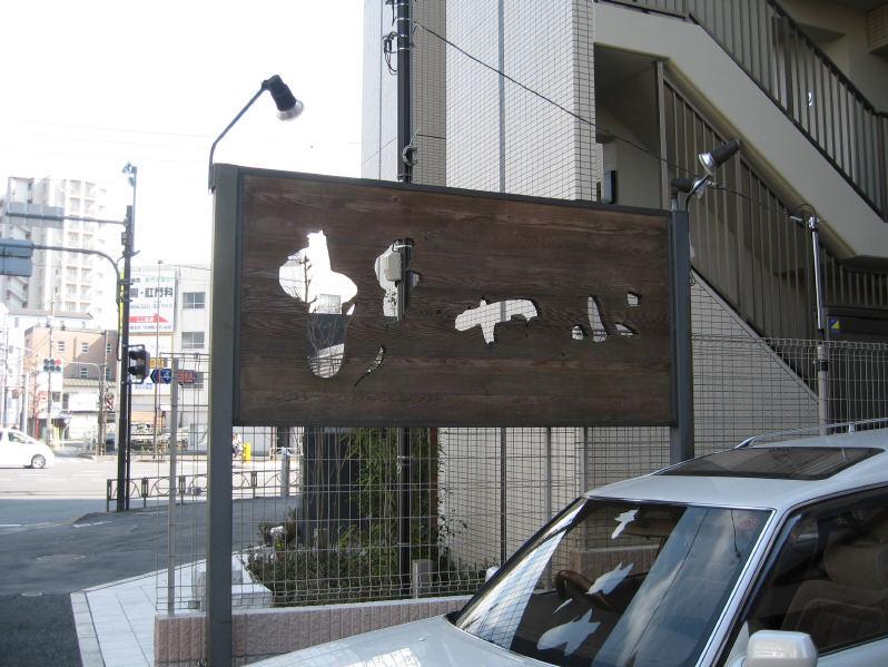 千寿竹やぶ