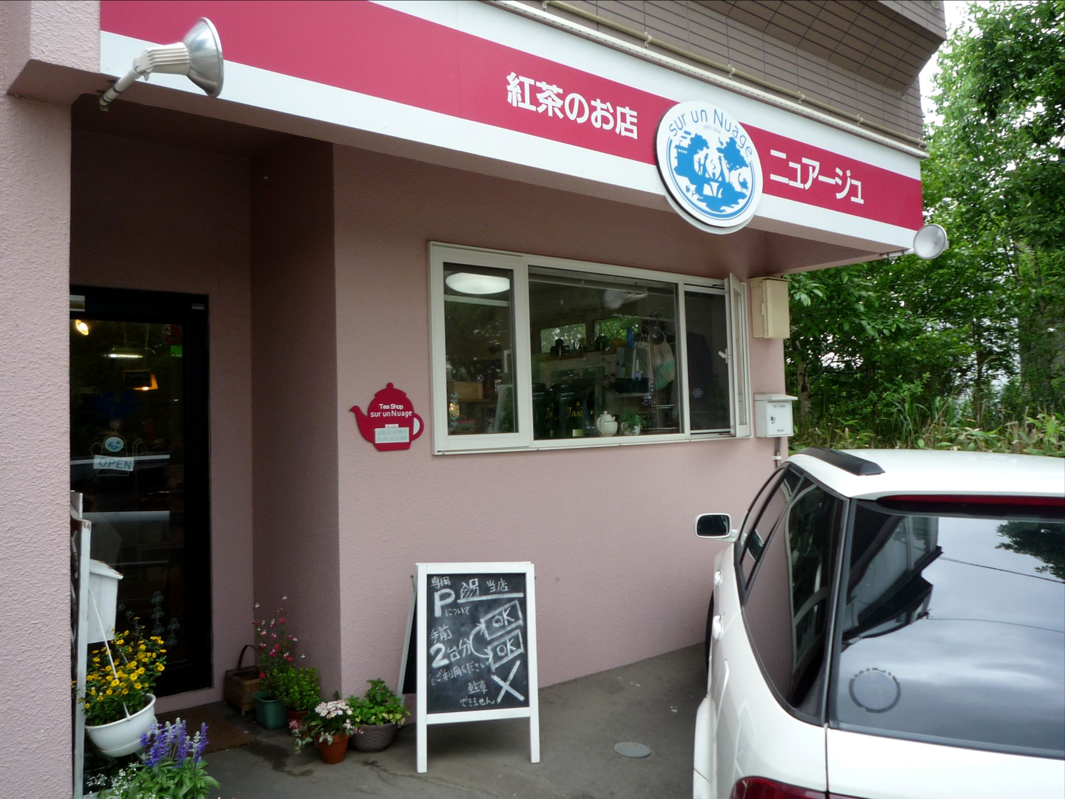紅茶のお店 ニュアージュ