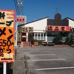 逸品堂 - 豚骨ラーメン逸品堂(岡崎市)食彩品館.jp撮影