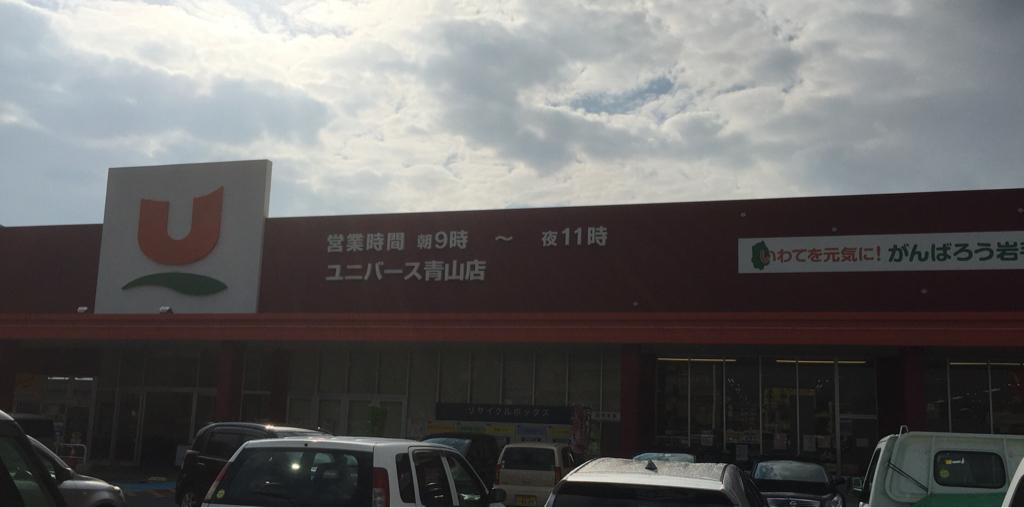 ユニバース 青山店