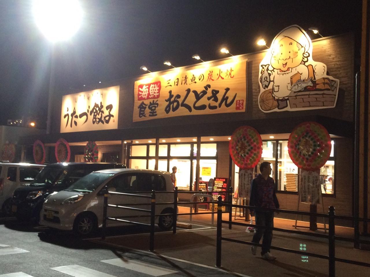 海鮮食堂おくどさん イオンタウン宇多津店