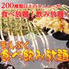 道とん堀 - 料理写真:お店のメニュー200種類以上が食べ放題で飲み放題!詳しい内容はホームページをご覧ください♪