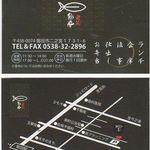 魚彦 - 肴屋 魚彦(静岡県磐田市)食彩品館.jp
