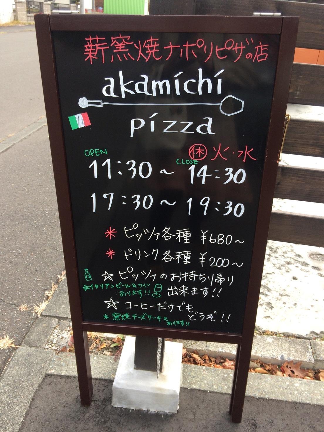 akamichi pizza