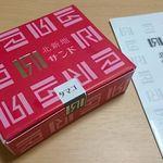 43942599 - タマゴカツサンド(800円税込)