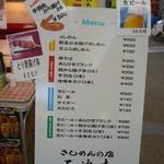 きしめんの店 石波志 - メニュー写真: