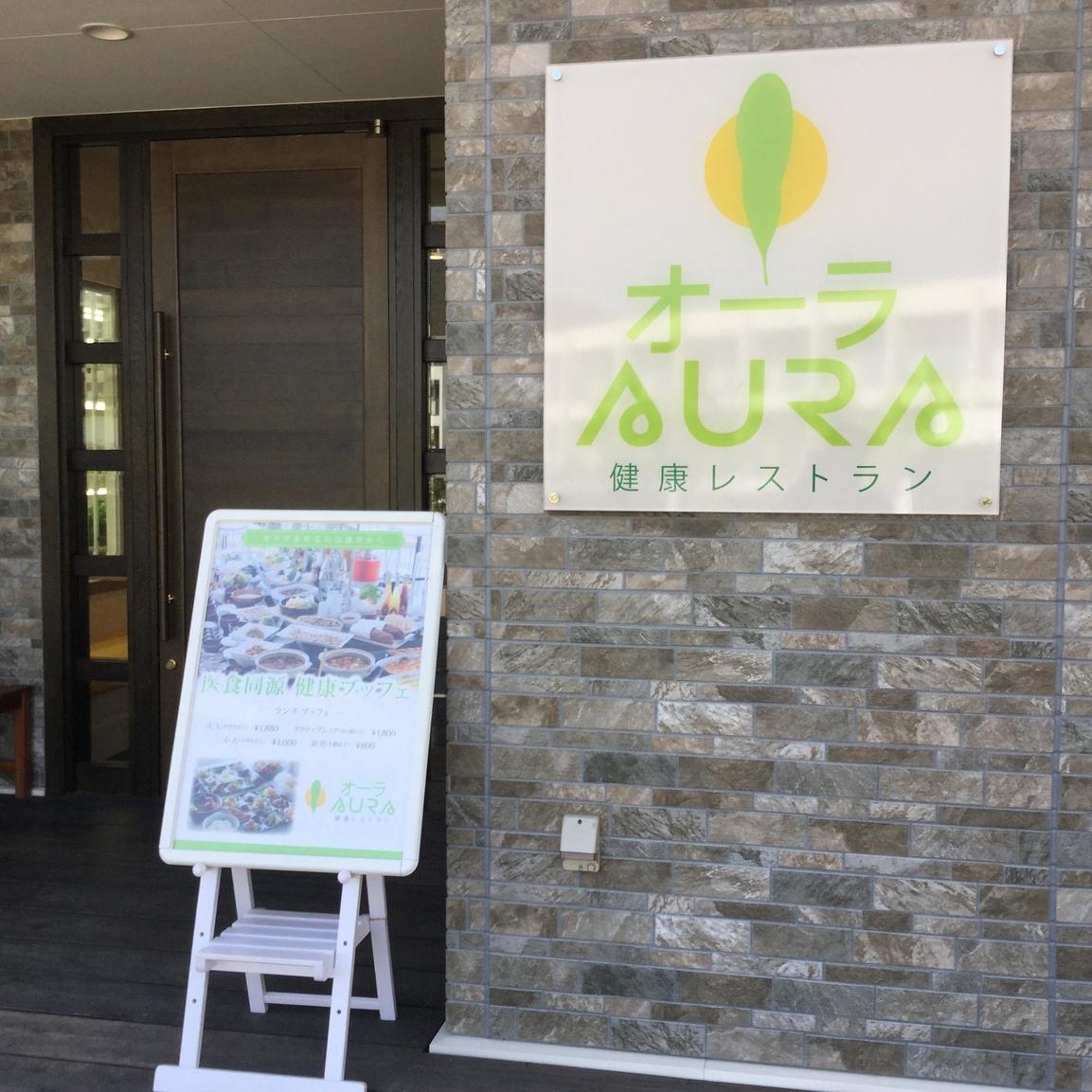 健康レストラン AURA
