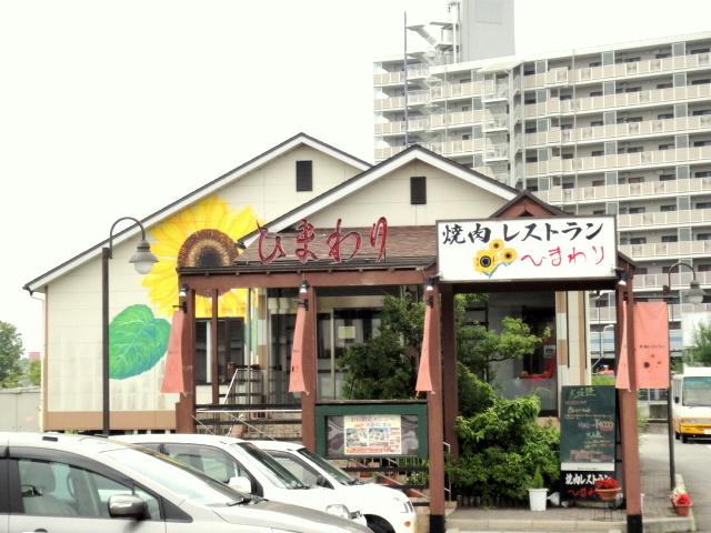 焼肉レストラン ひまわり 三田大原店
