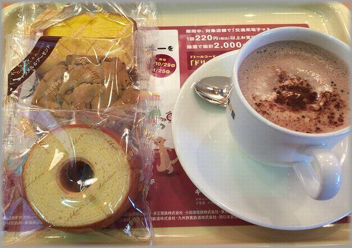 ドトールコーヒーショップ 中国労災病院店