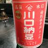 旬味酒好 かん - ドリンク写真: