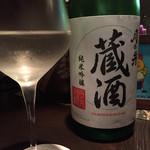 酒趣 - 151030 月の井「蔵酒」純米吟醸