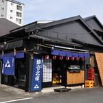 鯵壱北條。 - 築100年の古民家を改装。 小田原城下町に佇む古民家を改装。 店全体を「和」で包み込んでいます。   日本の古き良さを残してます。 和・レトロを感じながらラーメンを召し上がってください。