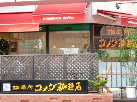 コメダ珈琲店 新浦安店