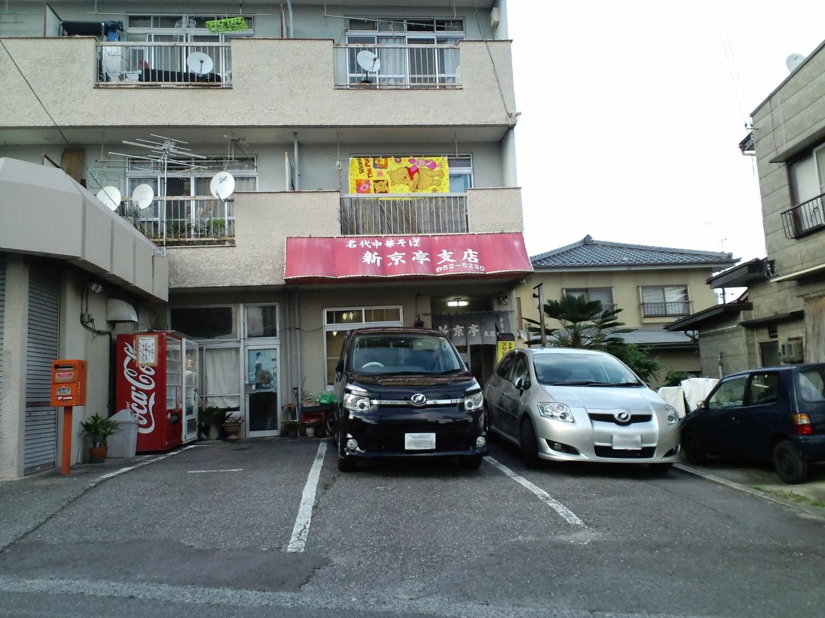 新京亭 支店
