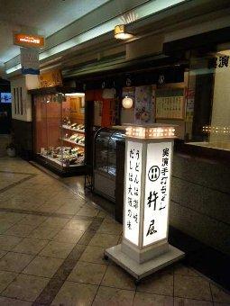 杵屋 ソリオ宝塚店