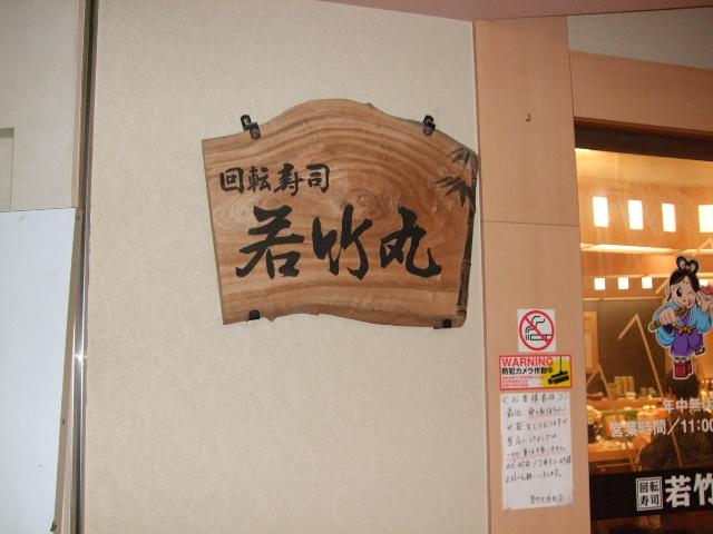 若竹丸 浜町店