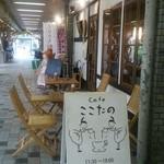 Cafeここたの - 国立の富士見台団地商店街の中にあるカフェです。