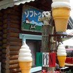 ソフトクリーム - 料理写真:ヴィラザガート