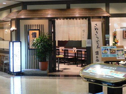 讃兵衛 成田国際空港店