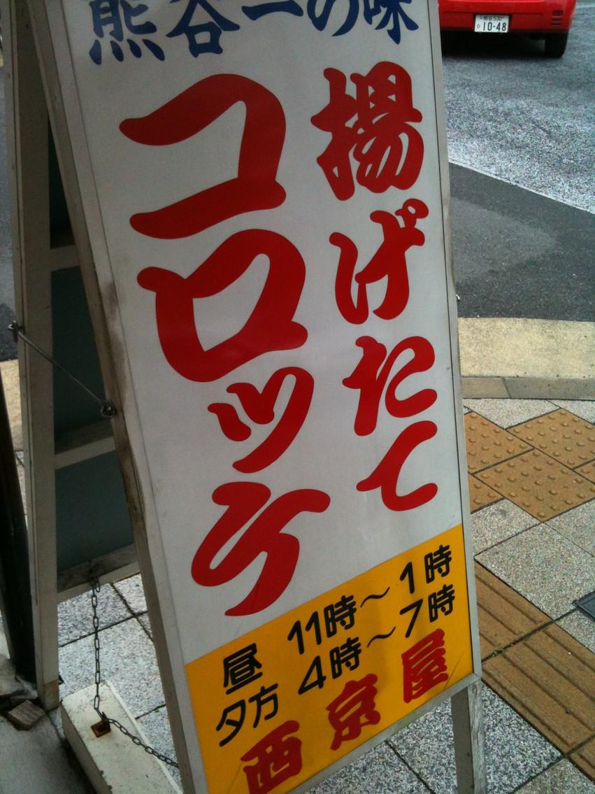 西京屋肉店
