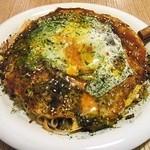 グリル アンド カフェ モーリーズ - 広島風お好み焼半熟目玉焼き
