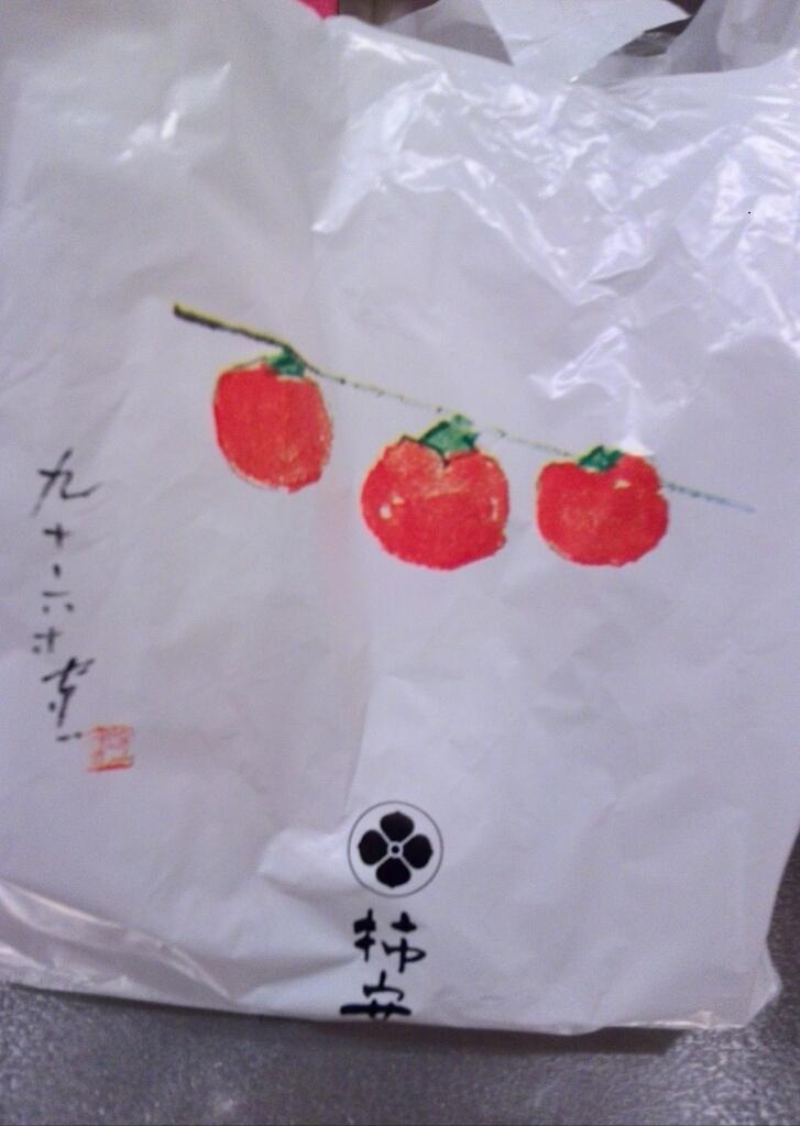おかずや柿安 瑞穂店