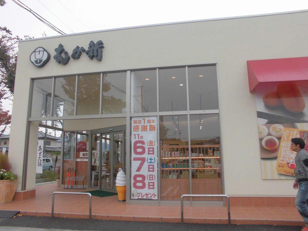 むか新 富田林店