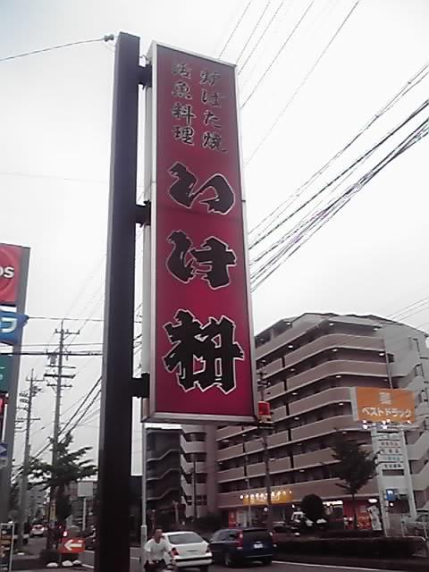いけ枡 野田店