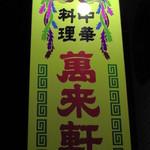 中華料理 萬来軒 - 看板