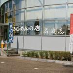 きしめんの店 石波志 - 外観写真: