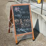 きしめんの店 石波志 - その他写真: