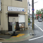 まごころ 手と手 - 生田神社兵庫宮の近くです